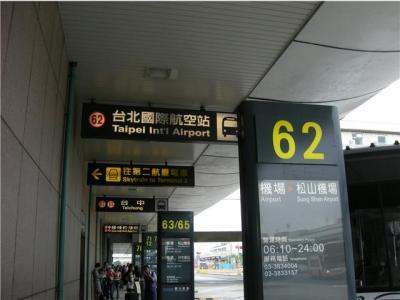 台北 空港
