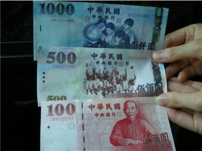 台湾 MONEY