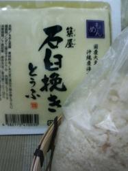 20090329黒耀水豆腐0