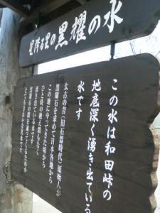 20090329黒耀水
