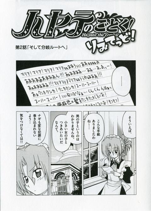 ハヤテのごとく! りみてっど! 02-1