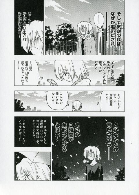 ハヤテのごとく! りみてっど! 02-3