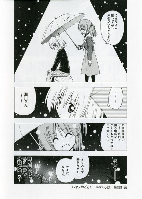 ハヤテのごとく! りみてっど! 02-4