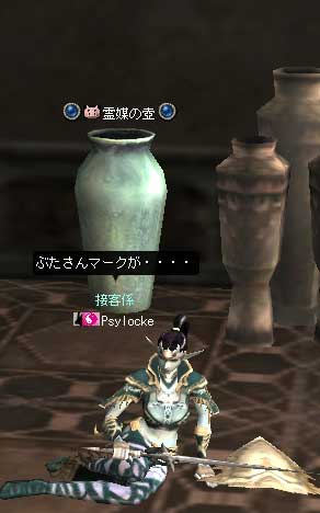 壺に・・・