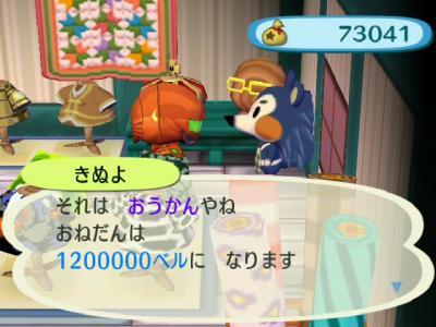 120万ベル