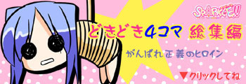 4koma_jump.jpg