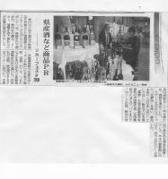 H20.10.23長崎新聞