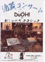 酒蔵コンサート vol.7