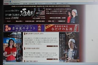 HPトップページ