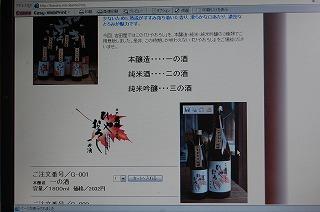 HPひやおろしペ^-ジ