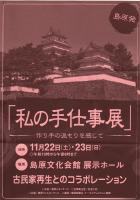 手仕事展2008.11