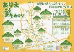 蔵めぐり2009.2地図