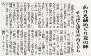 島原新聞09.5