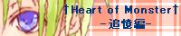 †Heart of Monster†-追憶編-