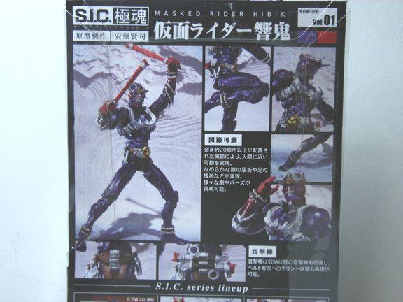 S.I.C.極魂 Vol.01  仮面ライダー響鬼 3