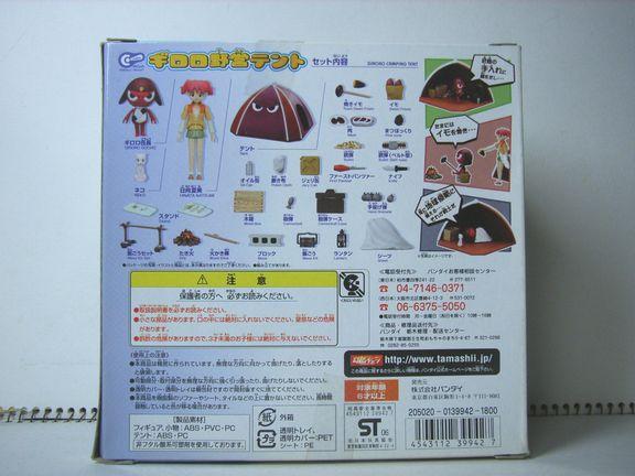 chibic ギロロ野営テントセット 002