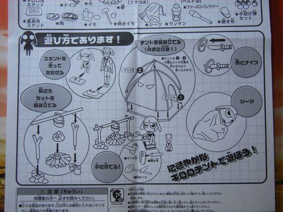 chibic ギロロ野営テントセット 009