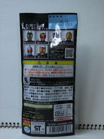 ソフビヒーロー・仮面ライダー 003