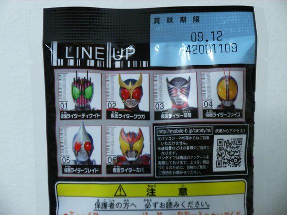 ソフビヒーロー・仮面ライダー 004