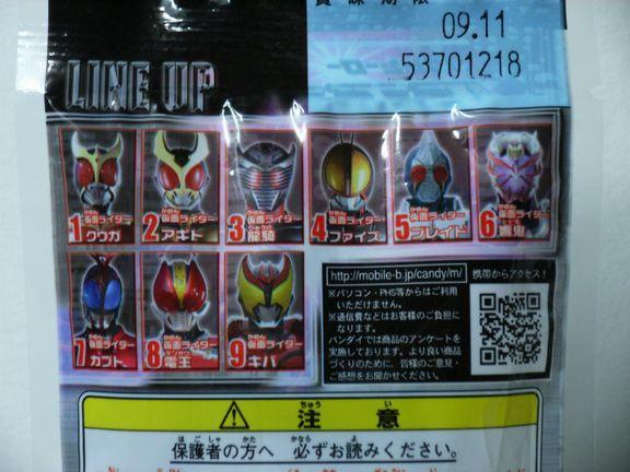ソフビヒーロー・仮面ライダー 007
