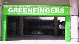 グリーンフィンガーズ