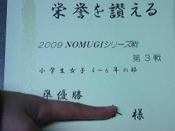 20090316_205525.jpg