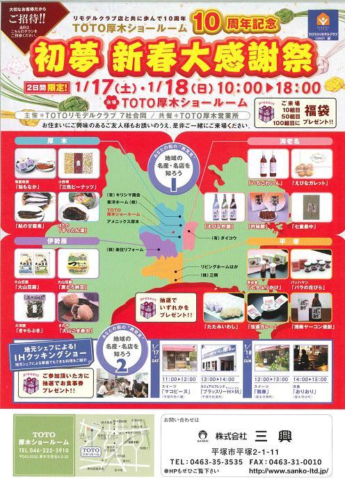 TOTO新春イベント