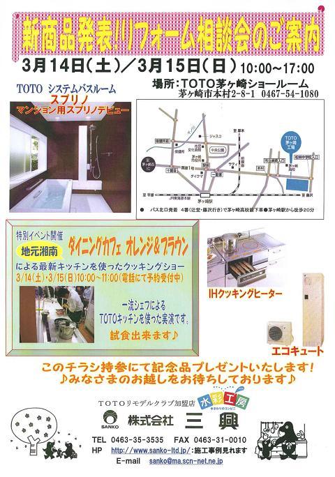 新規スキャン-20090303140613-00001