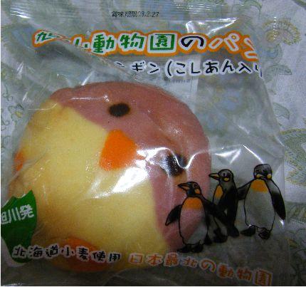 ペンギンのぱん