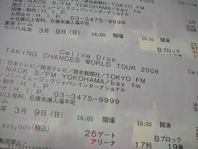 20080320 030b