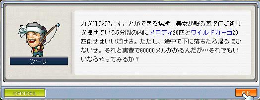 UGクエ(じゃくむ3
