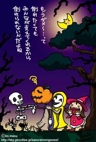 ハロウィン08~支え~