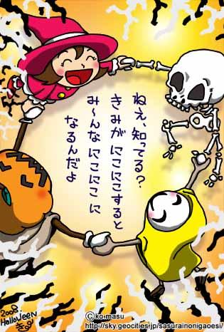 ハロウィン08~輪~