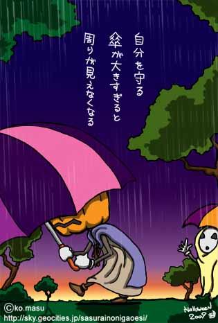 自分を守る傘