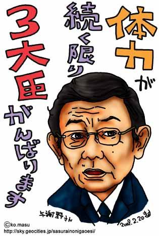 与謝野3大臣