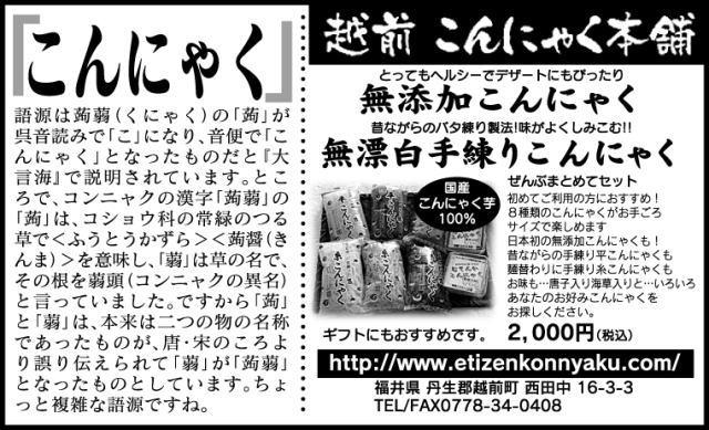 西日本新聞に越前こんにゃく本舗掲載