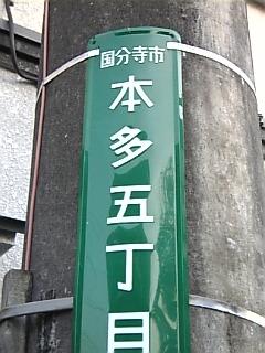 隣街記念.jpg