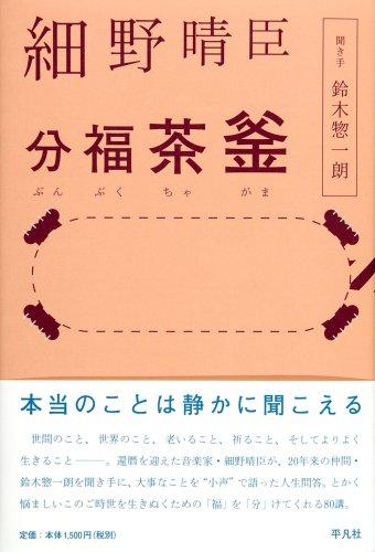 hosono-bunbuku