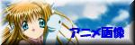 にほんブログ村 アニメブログ アニメ画像へ
