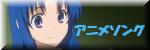 にほんブログ村 アニメブログ アニメソングへ