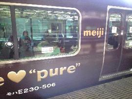 091109チョコ電車