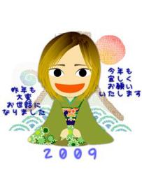 2009ヅカ賀正