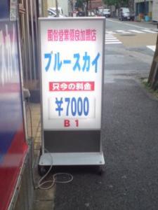 20070712163238