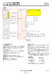 RKD514L-A_ページ_2