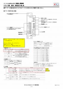 RKD514L-A(2)_ページ_1
