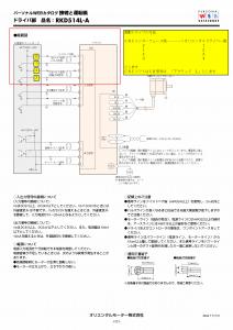 RKD514L-A(2)_ページ_2