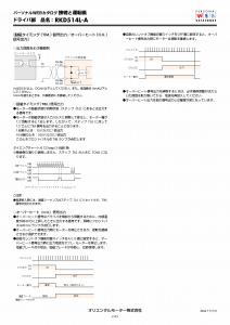 RKD514L-A(2)_ページ_4