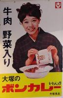 大塚食品㈱製ボンカレーオリジナル広告02