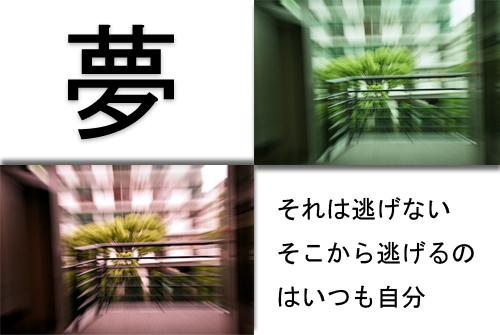 イメージショット6-1