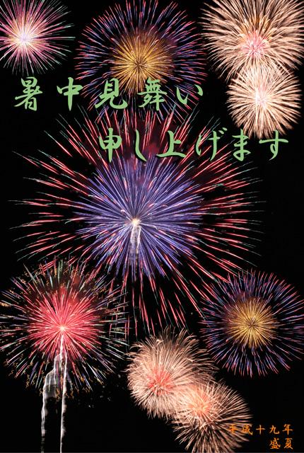 花火8-6